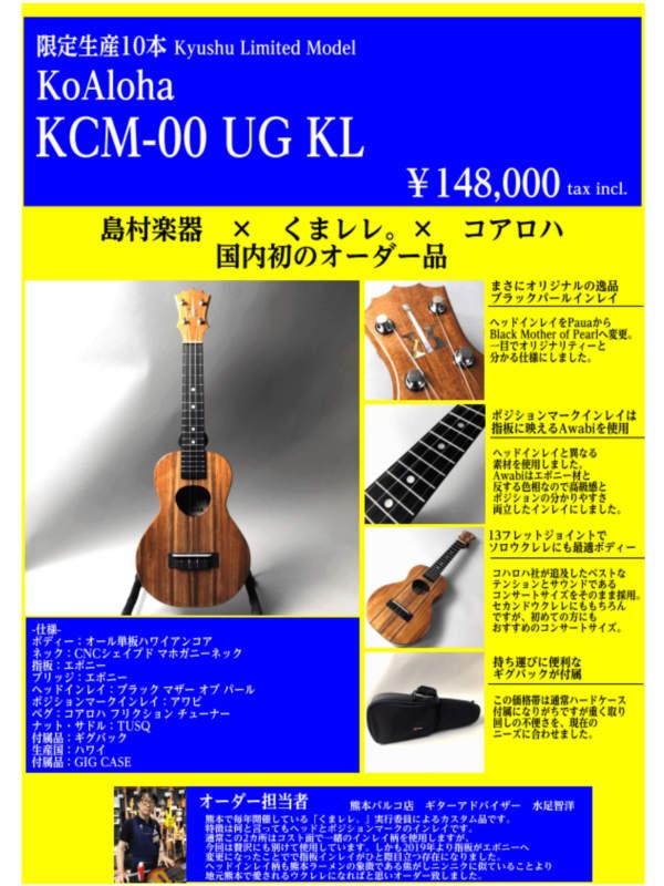 くまレレ。×島村楽器×KoALOHA 国内初のオーダーウクレレ